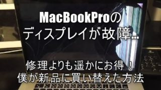 Macbook Proディスプレイが故障。修理よりも買取で断然お得に買い替えた方法