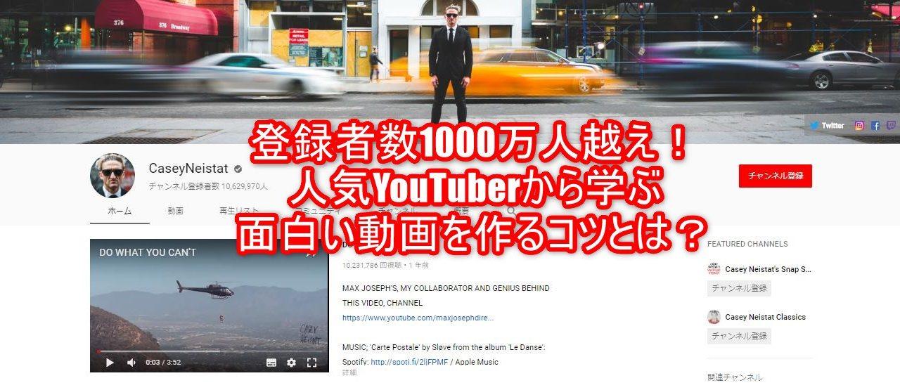 登録者数1000万人越え!人気YouTuberから学ぶ面白い動画を作るコツ