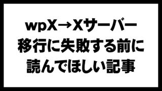 wpXクラウドからXサーバーへ移行に失敗しないための注意点【体験談】
