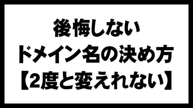 独自ドメイン名の後悔しない決め方【個人・企業別おすすめの付け方】