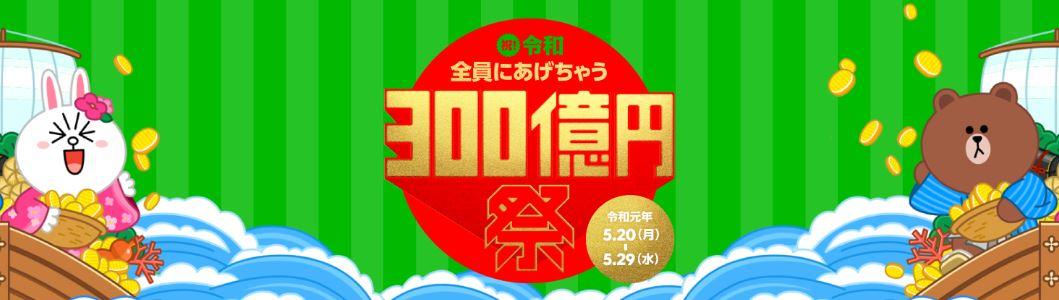 LINE Pay300億円祭キャンペーンが送れない?受け取りと使い方まで